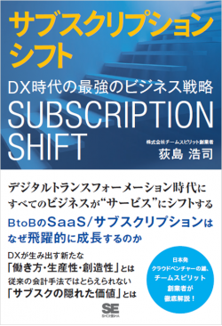 subscription_shift.png
