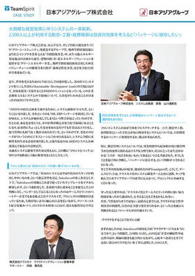 日本アジアグループ株式会社様