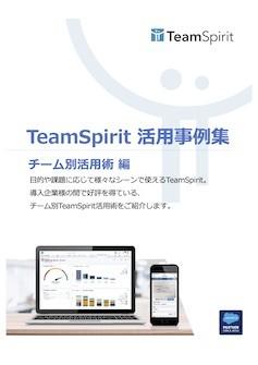 TeamSpirit 活用事例集「チーム別活用術 編」