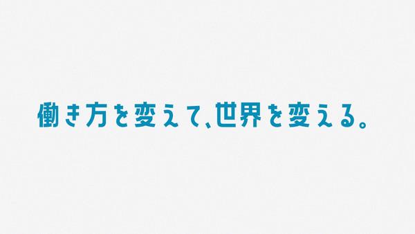 働き方改革プラットフォーム「TeamSpirit」コンセプトムービー