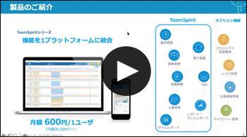 30分で丸わかり!TeamSpiritの機能&事例紹介Webセミナー
