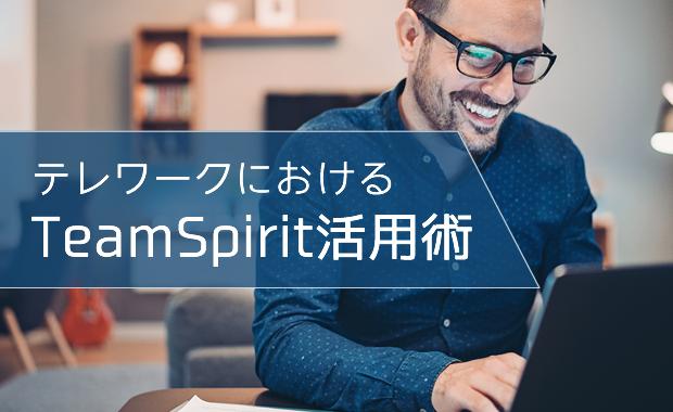 【オンラインセミナー】 徹底公開!<br>テレワークにおけるTeamSpiritの活用術