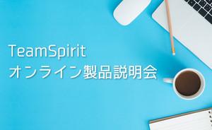 TeamSpiritオンライン製品説明会
