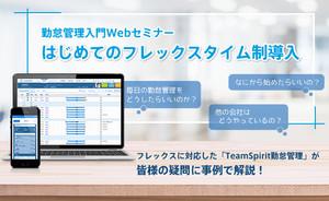 はじめてのフレックスタイム制導入【勤怠管理入門Webセミナー】