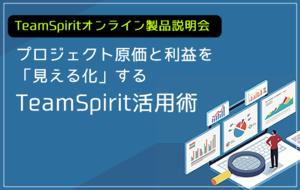 プロジェクト原価と利益を「見える化」するTeamSpirit活用術