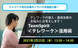 【 TeamSpirit<テレワーク>活用術】テレワークの導入・運用改善のお悩みにお答えします!