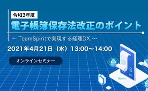 令和3年度 電子帳簿保存法改正のポイント 〜TeamSpiritで実現する経理DX〜