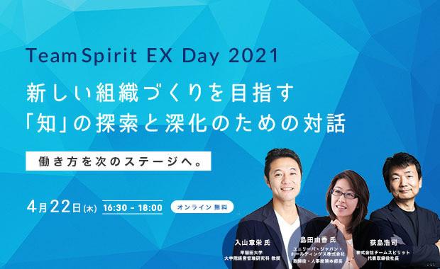TeamSpirit EX Day 2021<br>新しい組織づくりを目指す「知」の探索と深化のための対話 ー働き方を次のステージへー