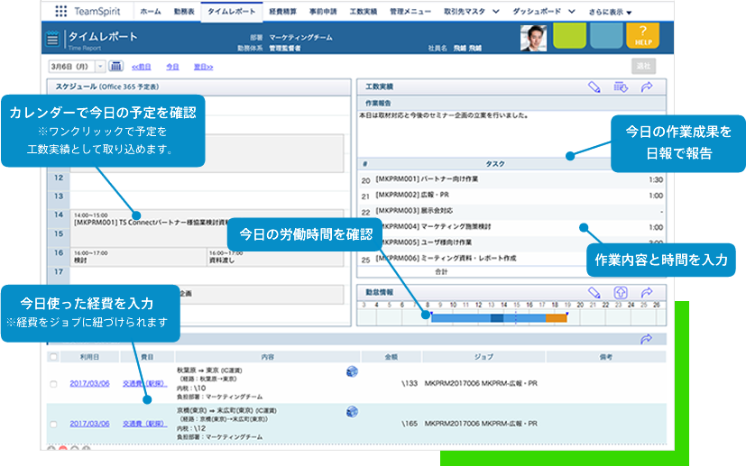 timereport_img_work_time01.png
